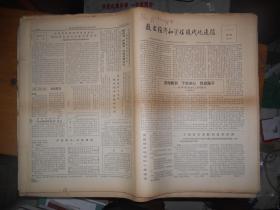 老报纸 技术经济和管理现代化通信 1983 第1--8,10--12期 【缺第9期】