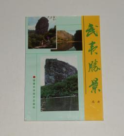 武夷胜景  1996年