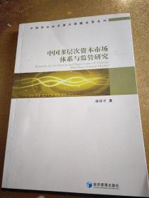 中国多层次资本市场体系与监管研究
