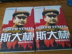二十世纪风云人物丛书【图文本】斯大林 上下
