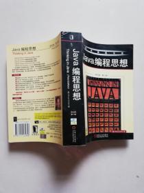 Java编程思想:英文版