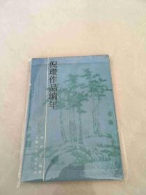 倪瓒作品编年