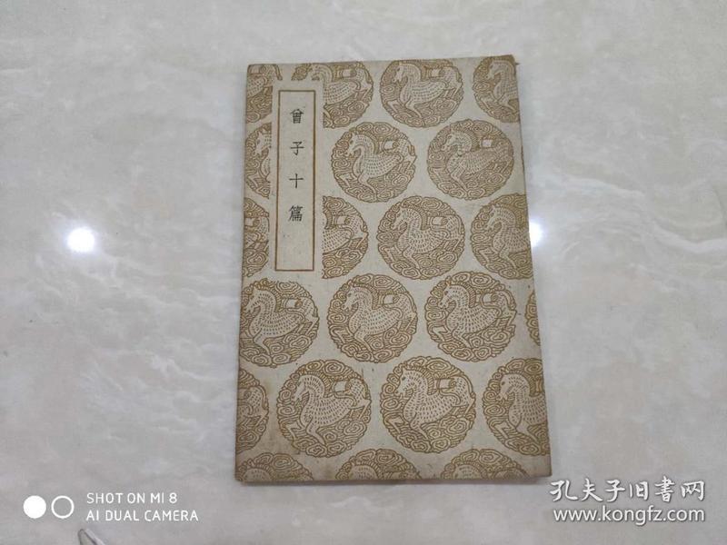 丛书集成初编:曾子十篇(全一册)
