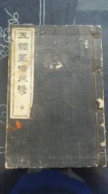 五体墨场必携1940【民国线装字帖】