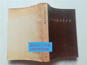 古汉语常用字字典 商务印书馆  1979年版