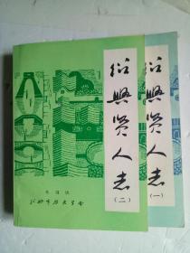 绍兴贤人志(一)(二)2本合售