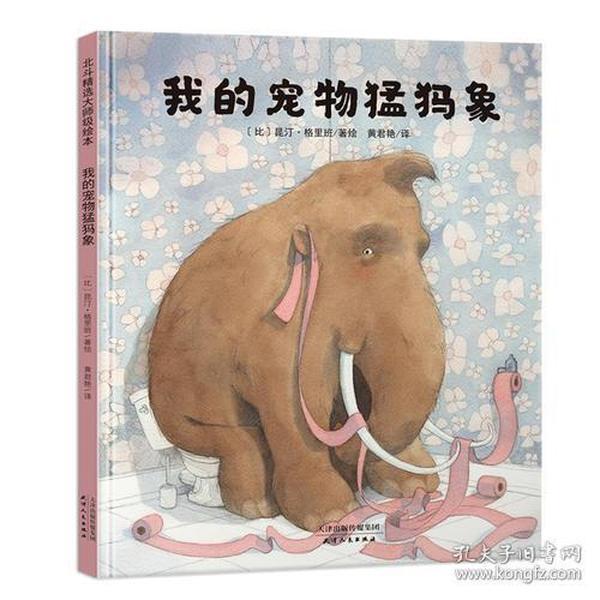 儿童故事:我的宠物猛犸象(精装绘本)