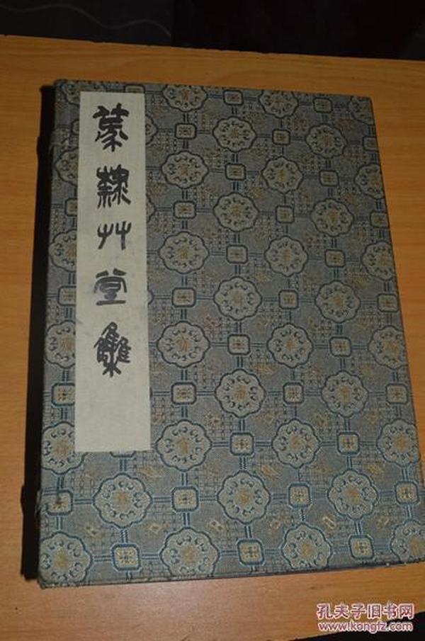 篆隶草堂集(16开线装 全一函三册