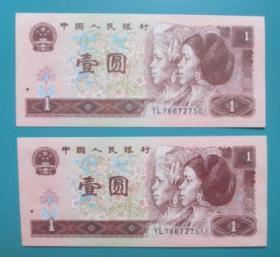 961壹元--YL76672750-2751【免邮费看店内说明】