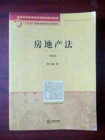 房地产法,第四版,作者 符启林