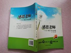 感恩老师 大悦读 感恩系列【实物拍图】
