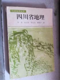 【中国地理丛书;四川省地理:郑霖等、