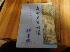 唐宋名家词选 上海古籍
