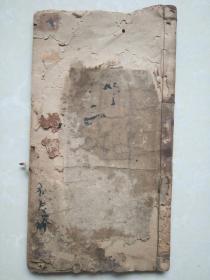 清代法律律例刑法类手抄本 内有大量批注修改 封面有松月斋钤印