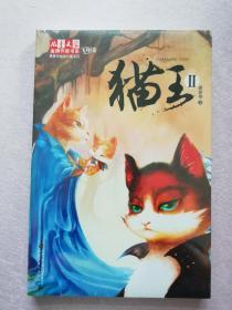 猫王Ⅱ:猫王2【全新塑封】