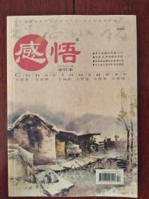 短篇小说《感悟》2009年第7-8期