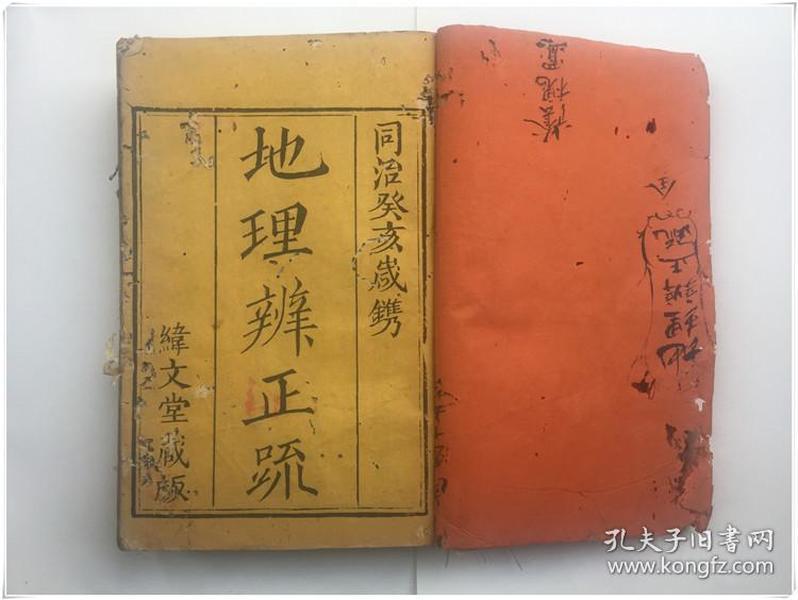 清代二手手抄本-地理辨正疏-P384-Y-BK-408