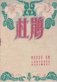 徐鳳仙/賀顯民主演   鳳笙甬劇團戲單:《杜鵑》【皇后劇院 32開 16頁】(4)