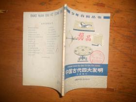 少年百科丛书 中国古代四大发明