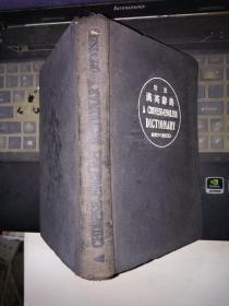 订正汉英辞典(民国1930年第21版)布面精装