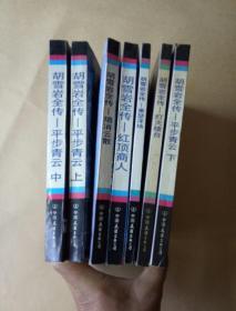 胡雪岩全传--平步青云(上中下)红顶商人、灯火楼台、萧瑟洋场、烟消云散(共七册)