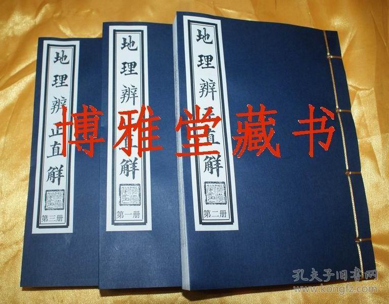 影印本《地理辨正直解》线装32开3册(三元玄空经典)