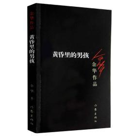中国当代小说集短篇小说:黄昏里的男孩