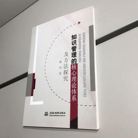 知识管理的核心理论体系及方法探究 【一版一印 正版现货   实图拍摄 看图下单】