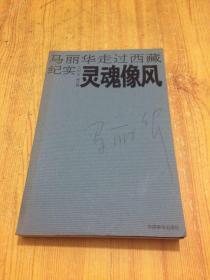 马丽华走过西藏纪实:灵魂像风(2007修订版)   一版一印