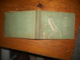 常用电子管电路手册