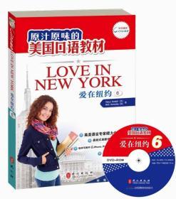 原汁原味的美国口语教材:爱在纽约(第6册)附光碟