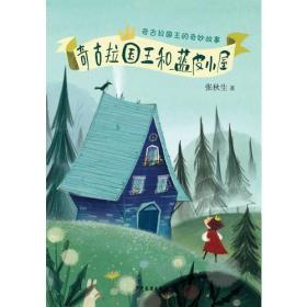 奇古拉国王和蓝皮小屋——奇古拉国王的奇妙故事