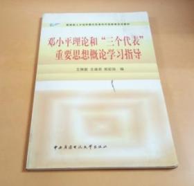 教育部人才培养模式改革和开放教育试点教材:邓小平理论和三个代表重要思想概论学习指导