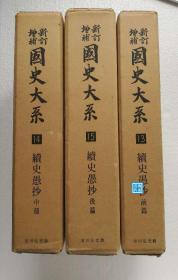 【续史愚抄(精装全3巨册)】日本国史大系 / 吉川弘文馆1966年 / 完成纪念版