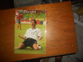 2002年韩日世界杯进球全纪录  2VCD+书