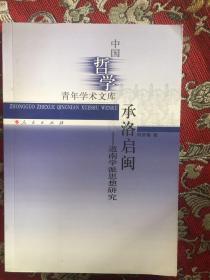 承洛启闽:道南学派思想研究