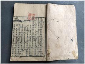 清代二手手抄本-刘绎收藏地理书(三本)-共P558页-N-BK-409电子稿