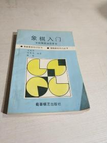 象棋入门(中国象棋协会审定 )(一版一印)