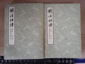 1973年中华书局香港分局出版《钱注杜诗》两册全