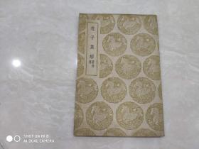 丛书集成初编:老子集解-附考异(全一册)