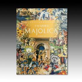 千年马约里卡—意大利法恩扎国际陶瓷博物馆典藏