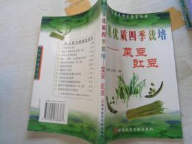 蔬菜优质四季栽培----菜豆红豆