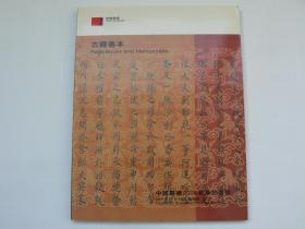 中国嘉德2006秋拍,古籍善本