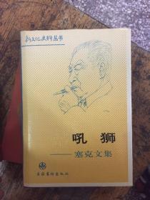 新文化史料丛书:吼狮---塞克文集 签名本