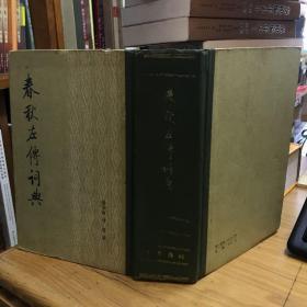 春秋左传词典 一版一印.