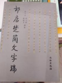 郭店楚简文字编  00年初版,包快递