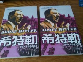 二十世纪风云人物丛书:希特勒(图文本)上下册