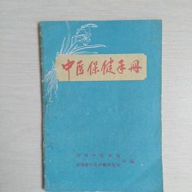 中医保健手册