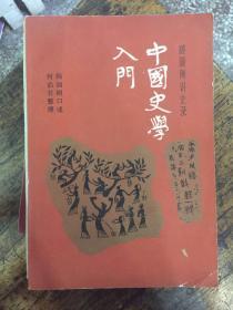 《中国史学入门》顾颉刚著  1983年【有84年购书发票】