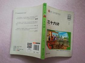三十六计(彩绘注音版)小学语文新课标必读丛书【实物拍图】